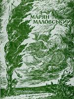 Київ, 1984. 52 сторінки.