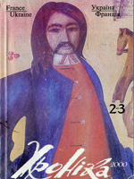 № 2-3 за 1995 рік. 384 сторінки.