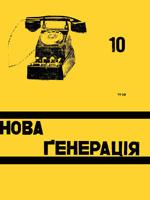 Нова генерація, №10 - 1930