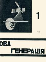 №1 (січень) за 1930 рік. 80 сторінок.