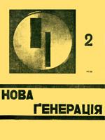 №2 (лютий) за 1930 рік. 75 сторінок.