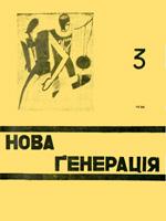 №3 (березень) за 1930 рік. 76 сторінок.
