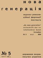 №5 (травень) за 1930 рік. 77 сторінок.