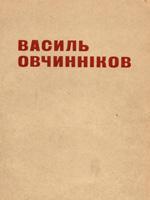 Харків, Рух, 1932. 46 сторінок.
