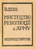 І. І. Врона. Мистецтво революції й АРМУ
