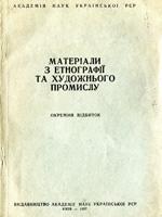 Київ, Академія наук Української РСР, 1957. 8 сторінок.