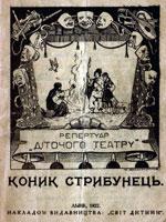 Львів, Світ дитини, 1922. 32 сторінки.