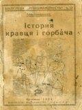В. Александрович. Історія кравця і горбача (Зі східних мотивів)