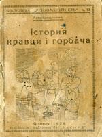 Коломия, Рекорд, 1934. 18 сторінок.