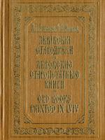 Львів, Каменяр, 1983. 176 сторінок.