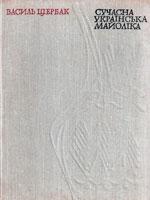 Київ, Наукова думка, 1974. 192 сторінки.