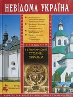 Київ, Наш час, 2008. 338 сторінок.