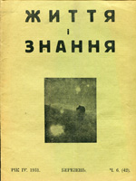 №6 (березень) за 1931 рік. 37 сторінок.