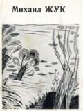 Выставка произведений М. И. Жука. Каталог