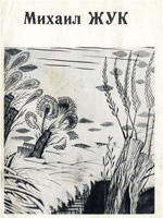 Одесса, Одесский художественный музей, 1977. 39 сторінок.