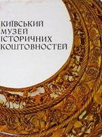 Київ, Мистецтво, 1974. 193 сторінки.