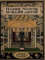 Москва, И. Кнебель, 1910. 13 сторінок.