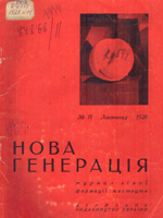 Нова генерація, №11 - 1928