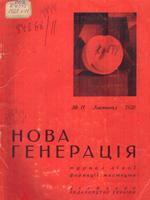 №11 (листопад) за 1928 рік. 56 сторінок.