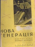 Нова генерація, №1 - 1927