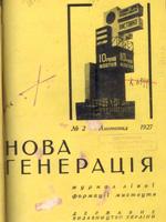 №2 (листопад) за 1927 рік. 70 сторінок.