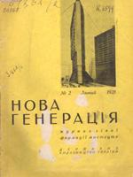 №2 (лютий) за 1928 рік. 52 сторінки.