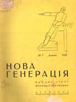 №7 (липень) за 1928 рік. 48 сторінок.