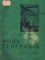 №9 (вересень) за 1928 рік. 52 сторінки.