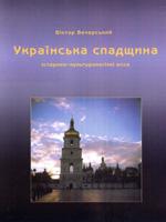 Київ, Видавництво Інституту проблем сучасного мистецтва, 2004. 343 сторінки.
