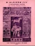 Едвард Козак. В 50-річчя УСС. 12 кольорових карток