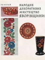 Р. В. Чугай. Народне декоративне мистецтво Яворівщини