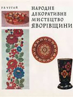 Київ, Наукова думка, 1979. 152 сторінки.