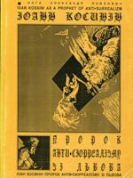 Львів, 1999. 288 сторінок.