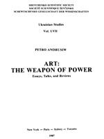 Петро Андрусів. Мистецтво - найміцніша зброя. Статті, промови й огляди