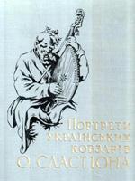Портрети українських кобзарів О. Сластіона