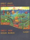 Львів, ЛьвівАрт, 2008. 26 сторінок.