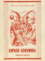 Антін Лотоцький. Кирило Кожумяка. Народний переказ. Образки Михайла Фартуха