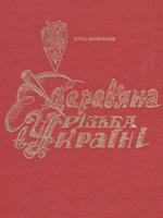 Кость Шонк-Русич. Дерев`яна різьба в Україні