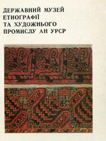 Державний музей етнографії та художнього промислу у Львові. Альбом