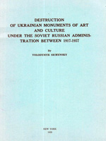 Volodymyr Sichynsky. Destruction of Ukrainian Monuments of Art and Culture under the soviet russian Administration between 1917-1957