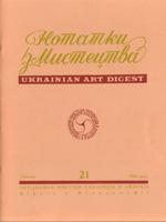 Нотатки з мистецтва, №21 – 1981
