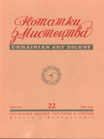 Нотатки з мистецтва, №22 – 1982