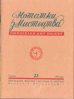 Нотатки з мистецтва, №23 – 1983