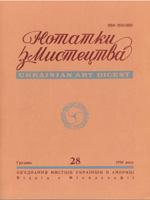 Нотатки з мистецтва, №28 – 1988