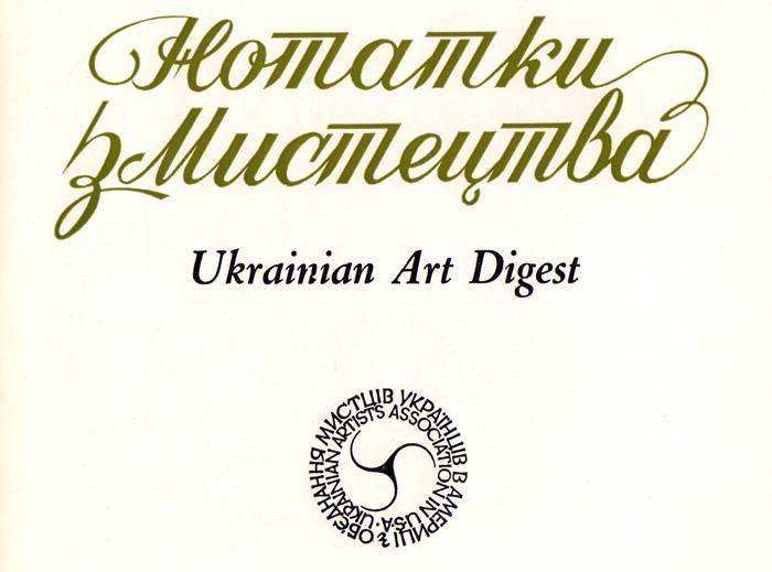 """""""Нотатки з мистецтва"""" у Бібліотеці українського мистецтва"""