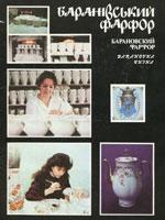 Баранівський фарфор