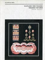 Валерій Малина. Народне мистецтво Півдня України. Кінець 19-початок 20 ст.