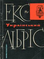 Андрій В`юник. Український екслібріс
