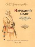 О. Кульчицька. Народний одяг Західних областей України