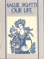 Наше життя, №5 - 1987